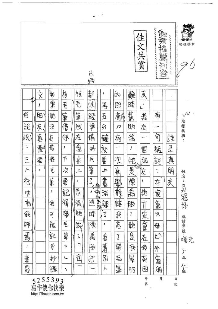 104W5210吳冠妤 (1)