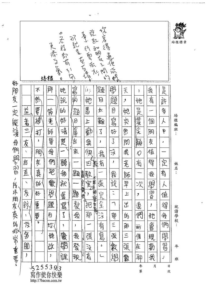 104W5210吳冠妤 (2)