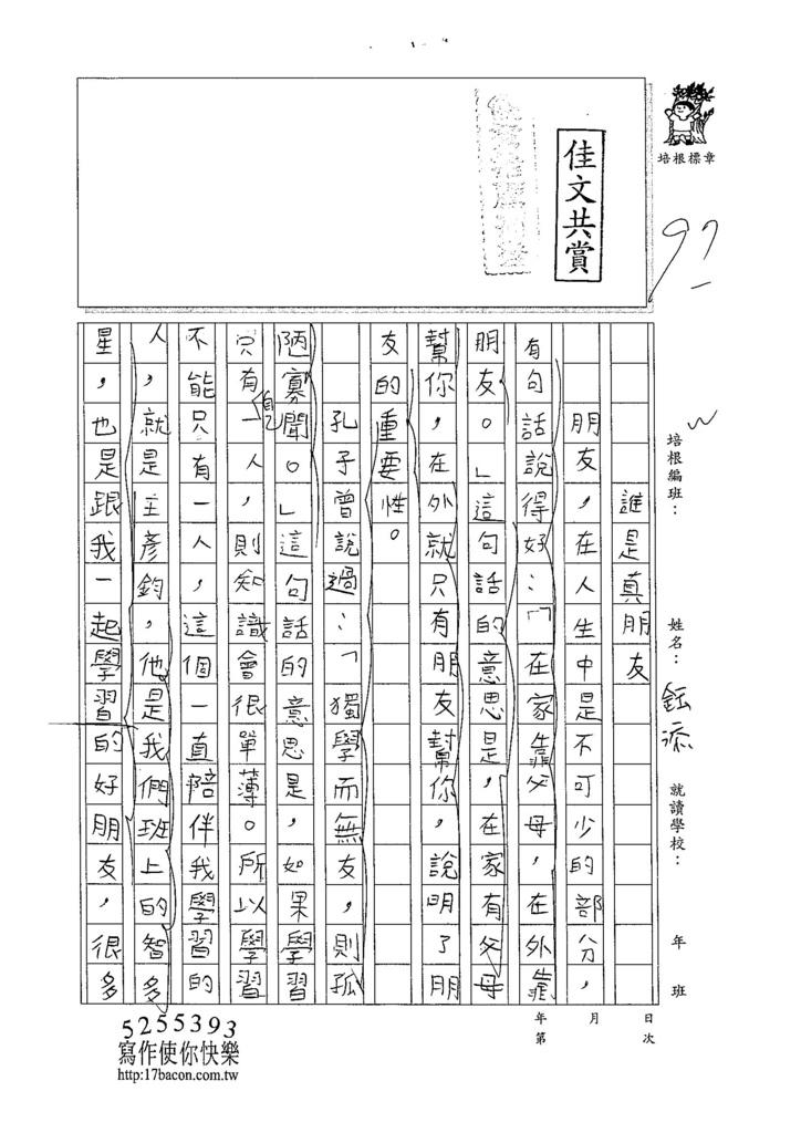 104W5210林鈺添 (1)