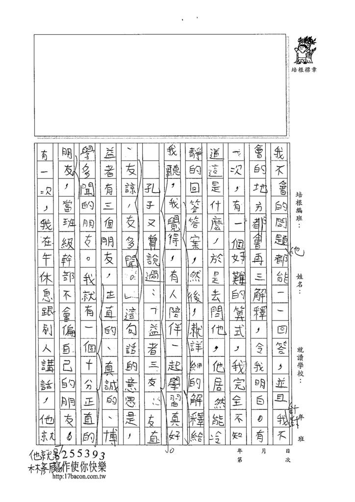 104W5210林鈺添 (2)