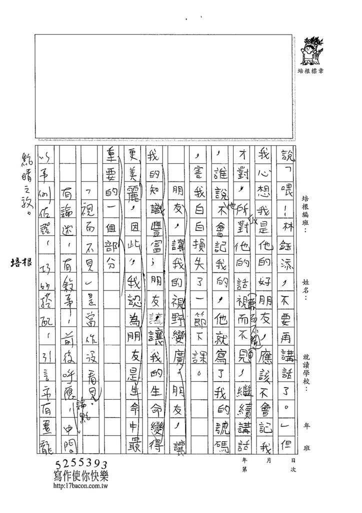 104W5210林鈺添 (3)