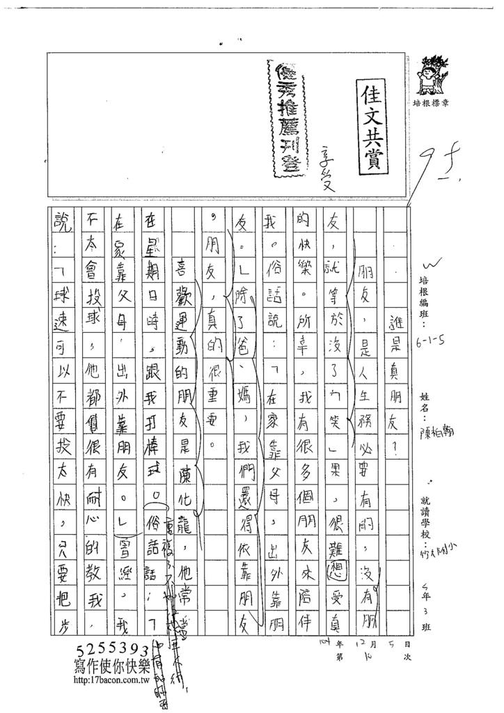 104W5210陳柏翰 (1)