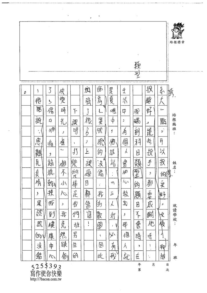 104W5210陳柏翰 (2)
