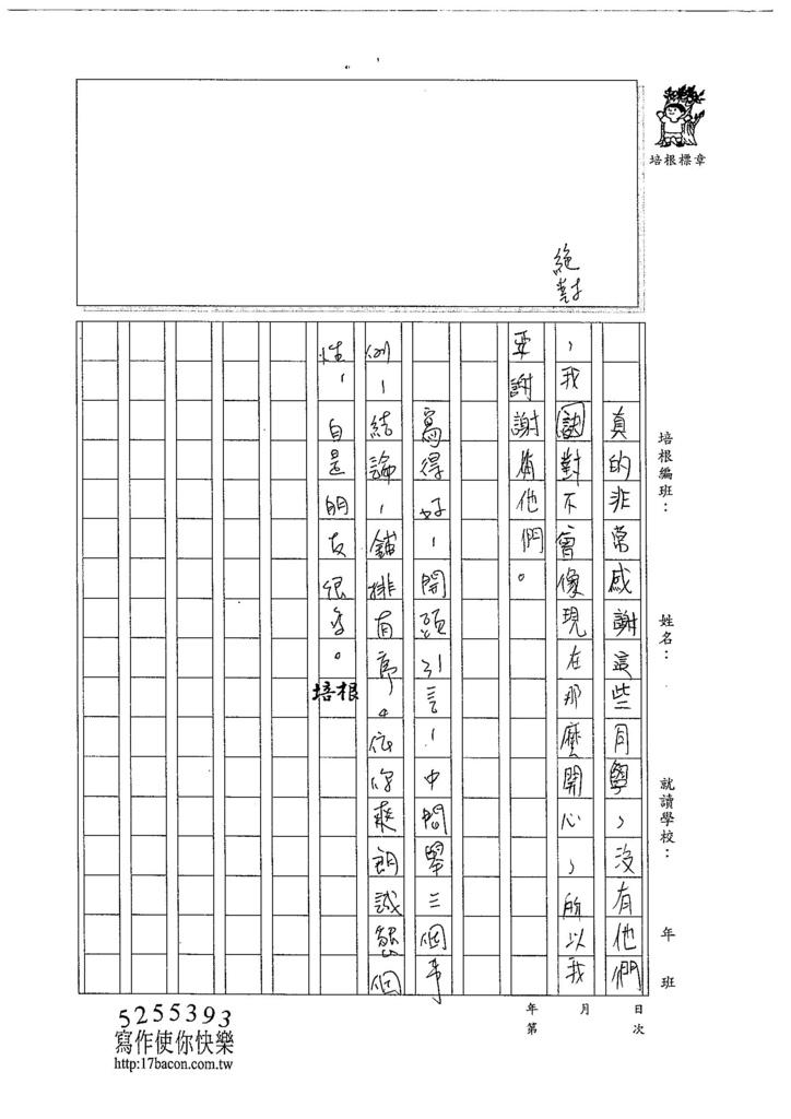 104W5210陳柏翰 (3)