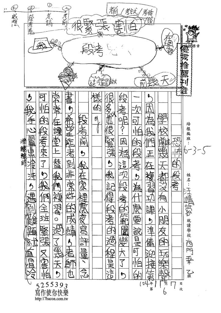 104W5206汪靖蓉 (1)