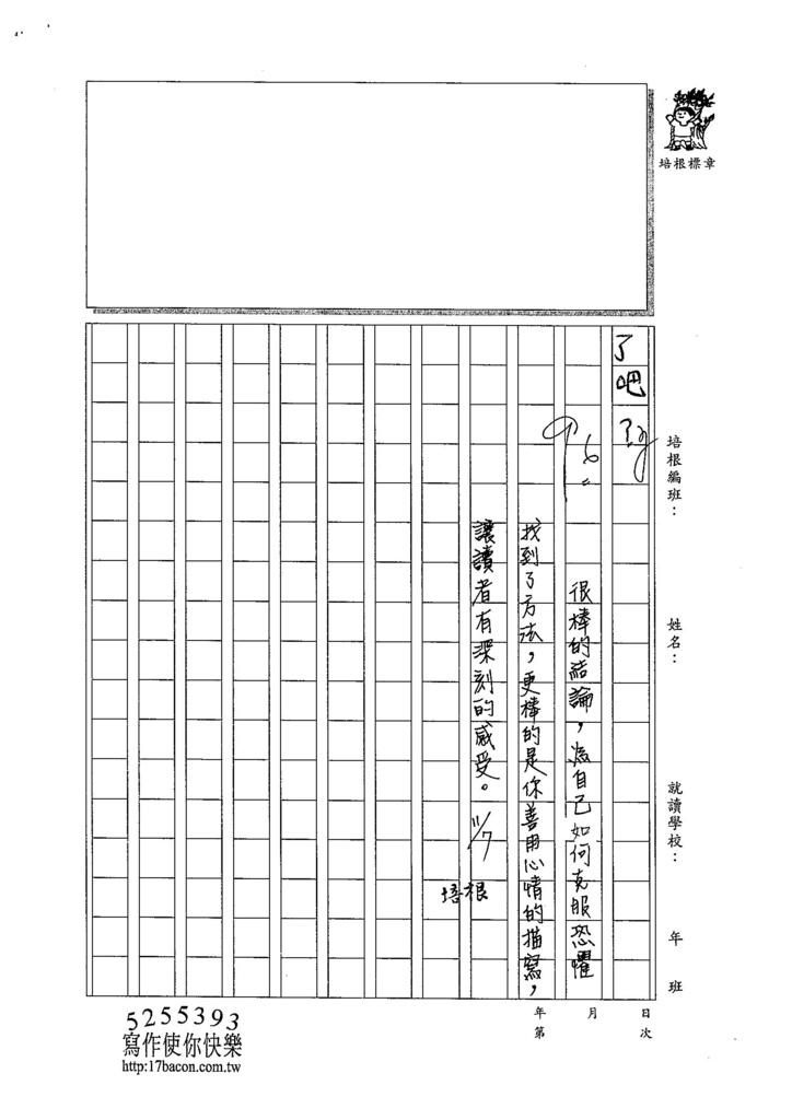 104W5206汪靖蓉 (3)