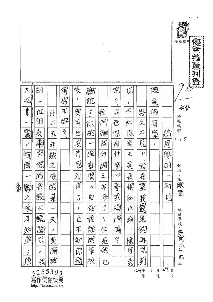104W5209王歆華 (1)