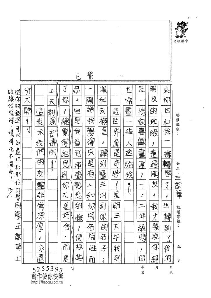 104W5209王歆華 (2)