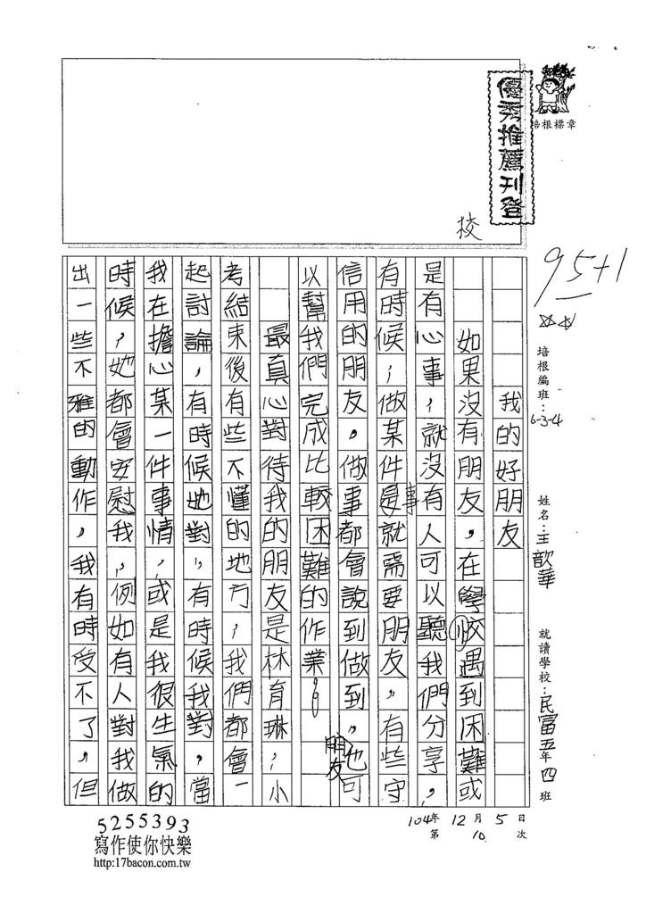 104W5210王歆華 (1)