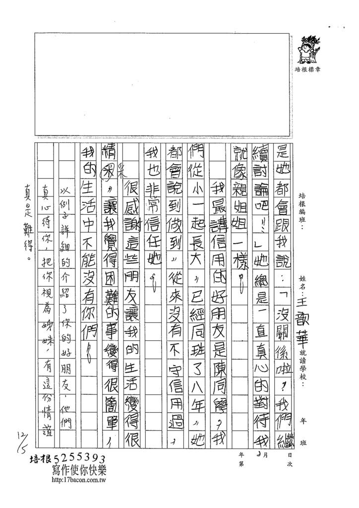 104W5210王歆華 (2)