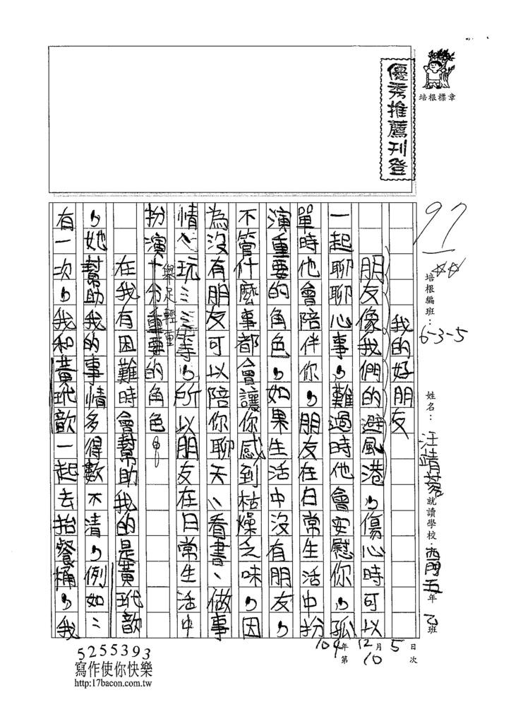 104W5210汪靖蓉 (1)