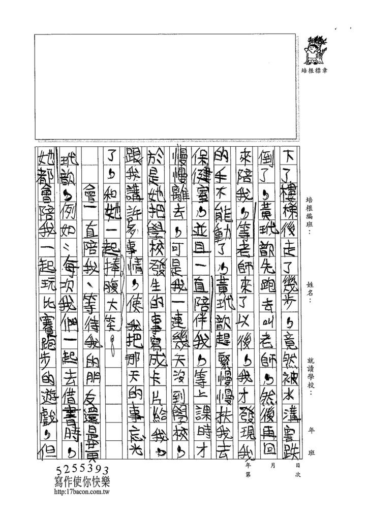 104W5210汪靖蓉 (2)