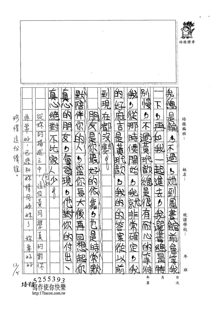 104W5210汪靖蓉 (3)