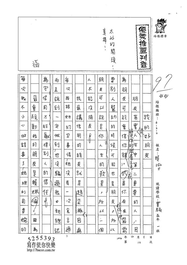 104W5210賴泓壬 (1)
