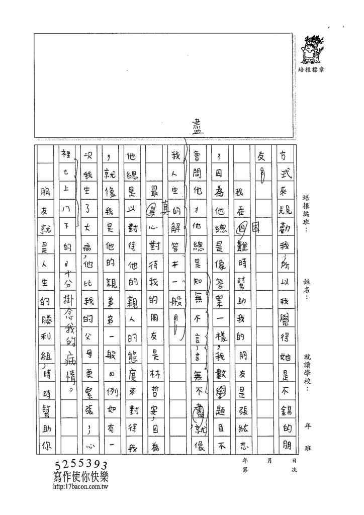 104W5210賴泓壬 (2)