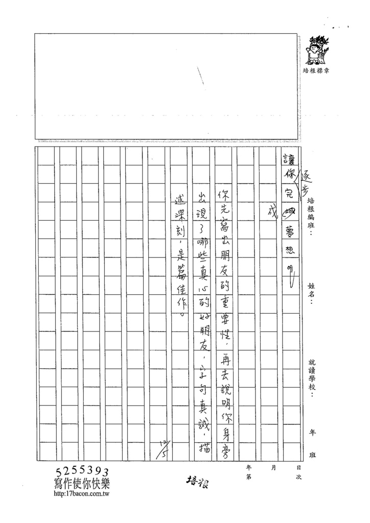 104W5210賴泓壬 (3)