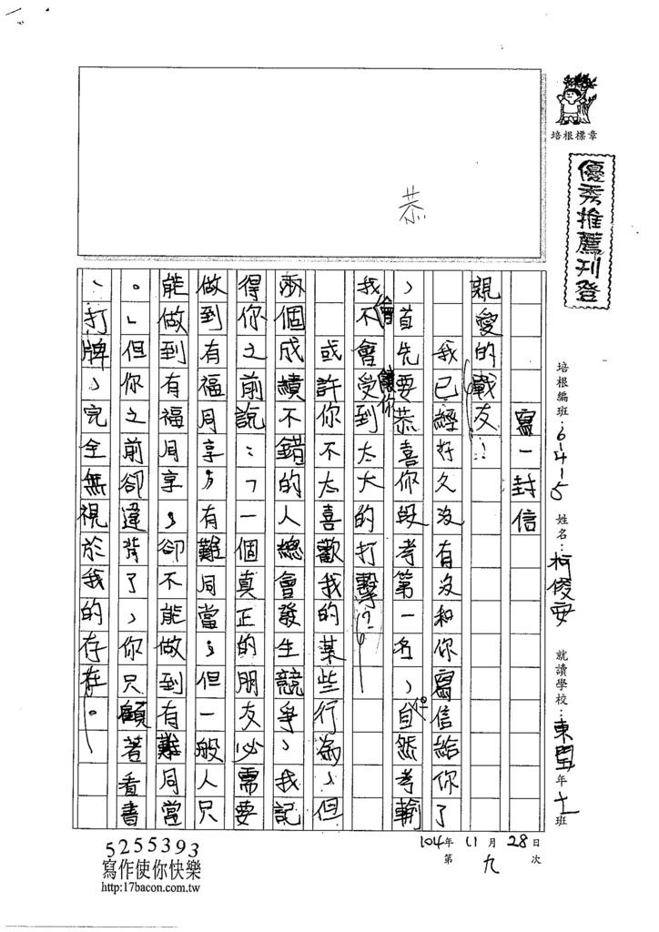 104W5209柯俊安 (1)