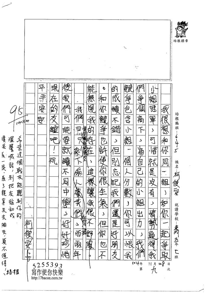 104W5209柯俊安 (2)