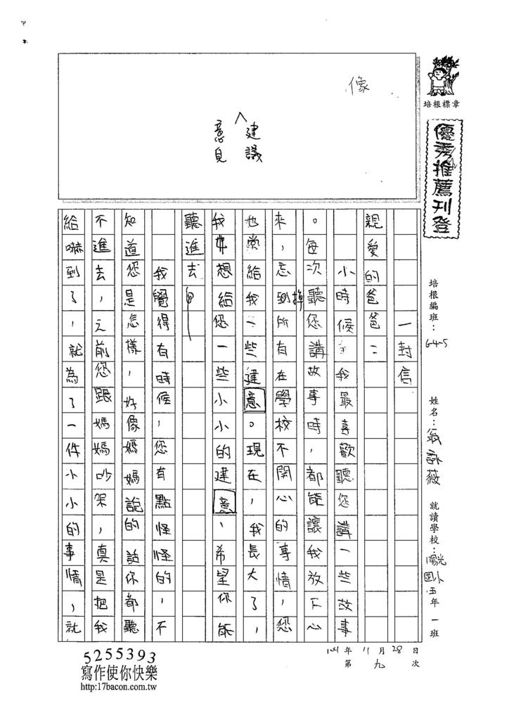 104W5209翁詠薇 (1)