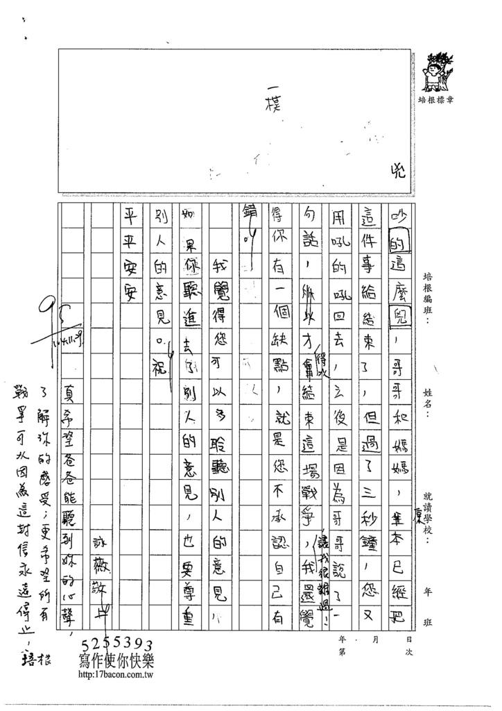 104W5209翁詠薇 (2)