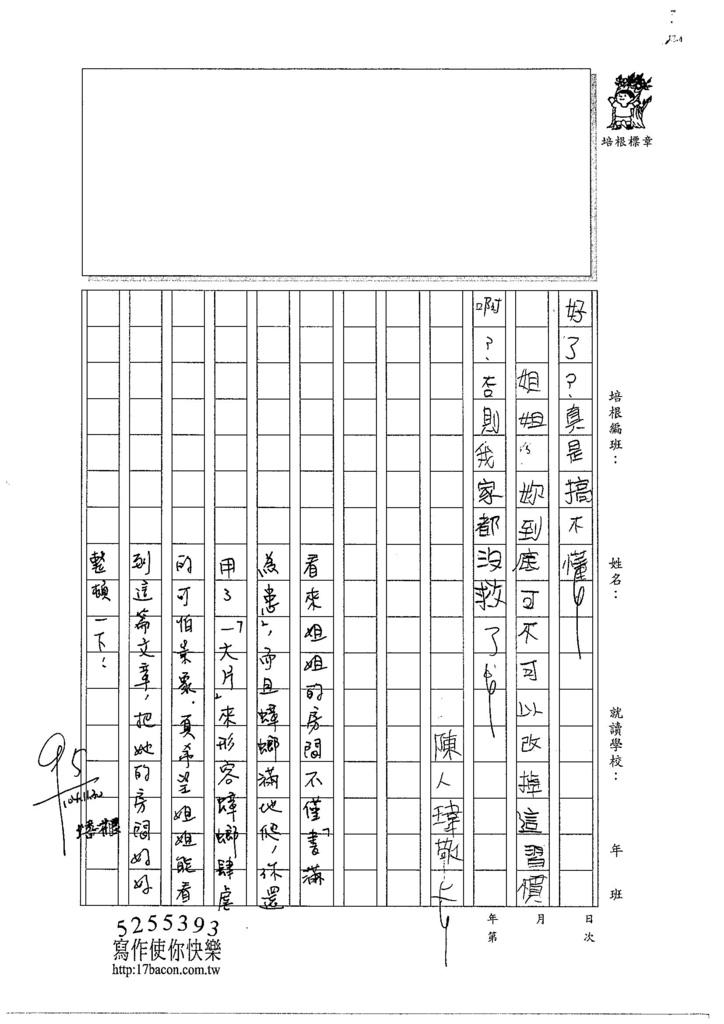 104W5209陳人瑋 (2)