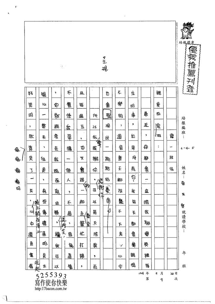 104W5209蔡竺賢 (1)