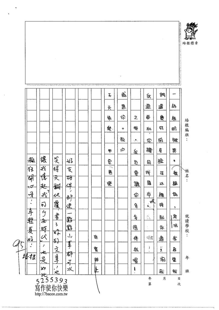 104W5209蔡竺賢 (2)