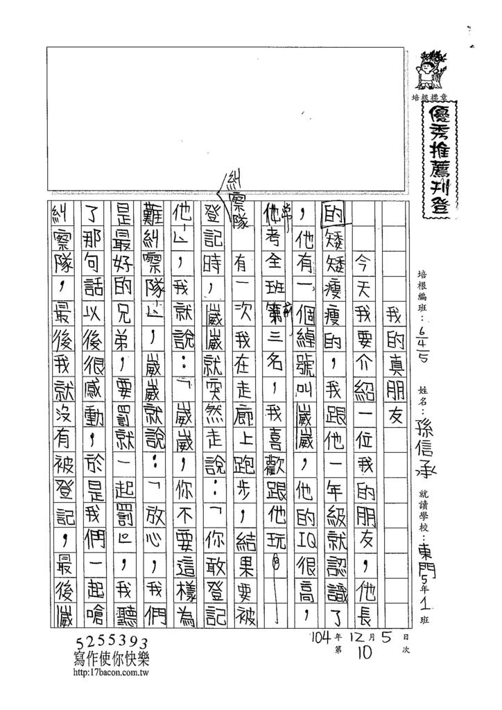 104W5210孫信承 (1)