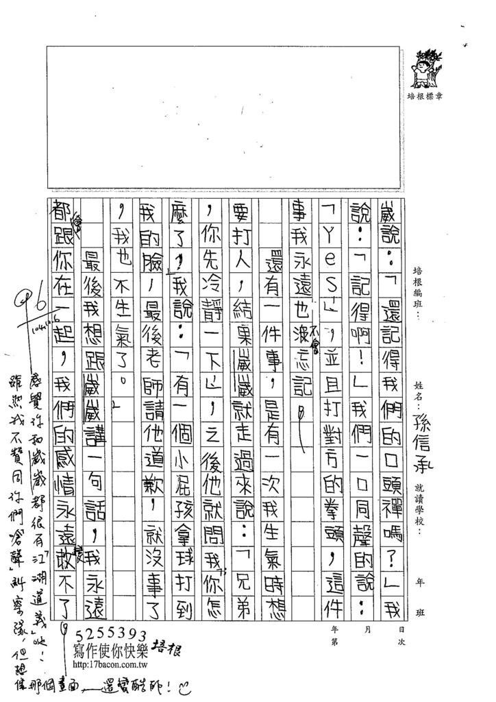 104W5210孫信承 (2)