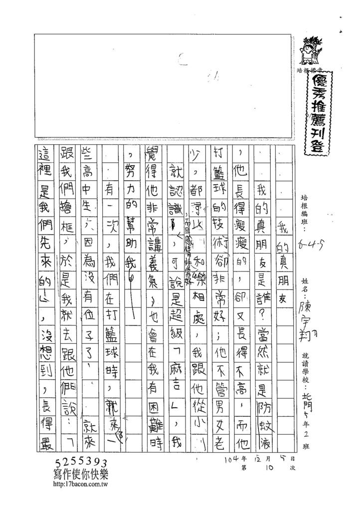 104W5210陳宇翔 (1)