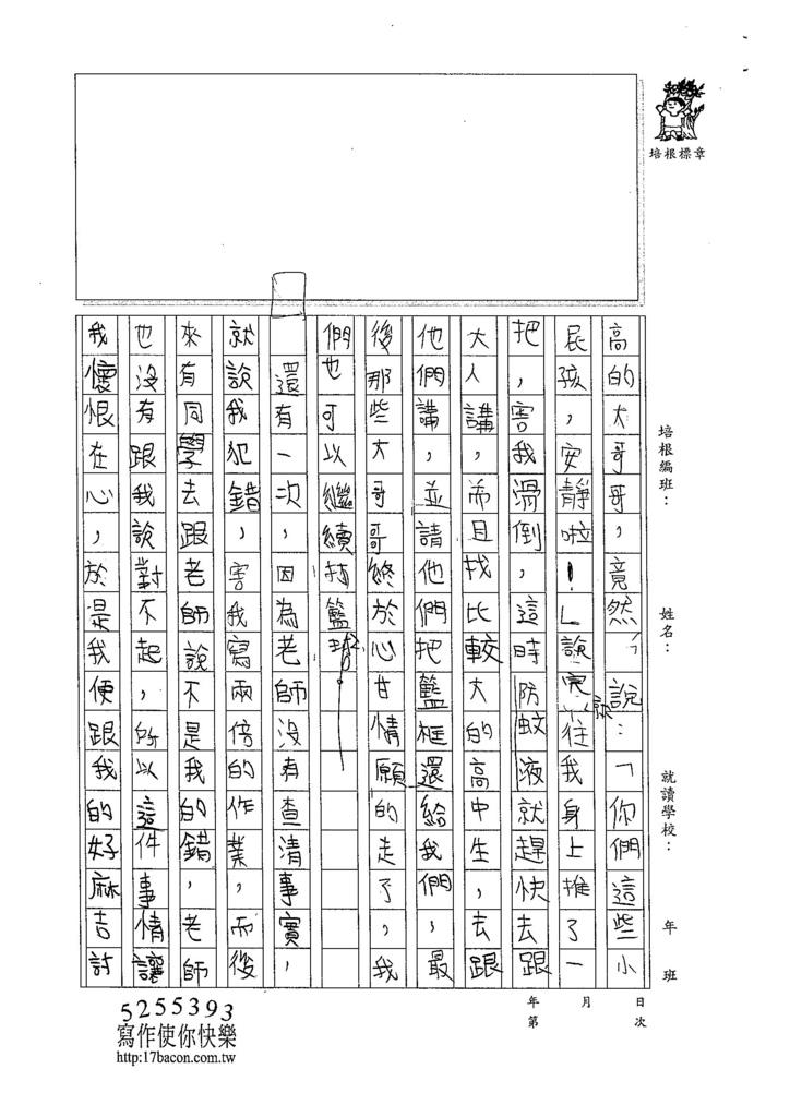 104W5210陳宇翔 (2)