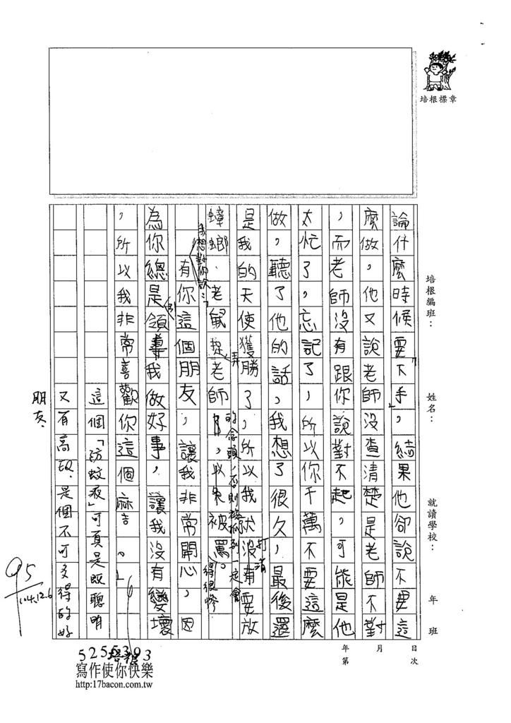 104W5210陳宇翔 (3)