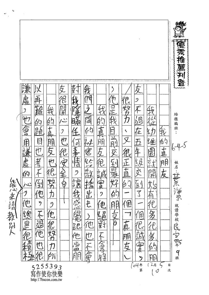 104W5210葉淨宗 (1)
