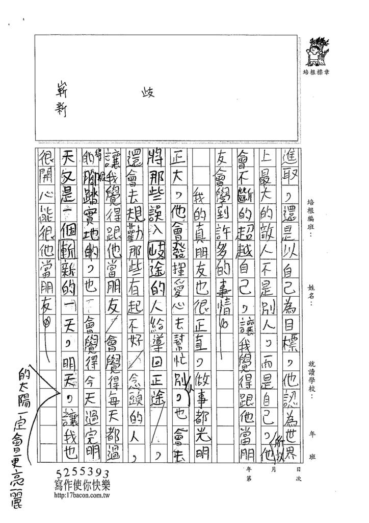 104W5210葉淨宗 (2)