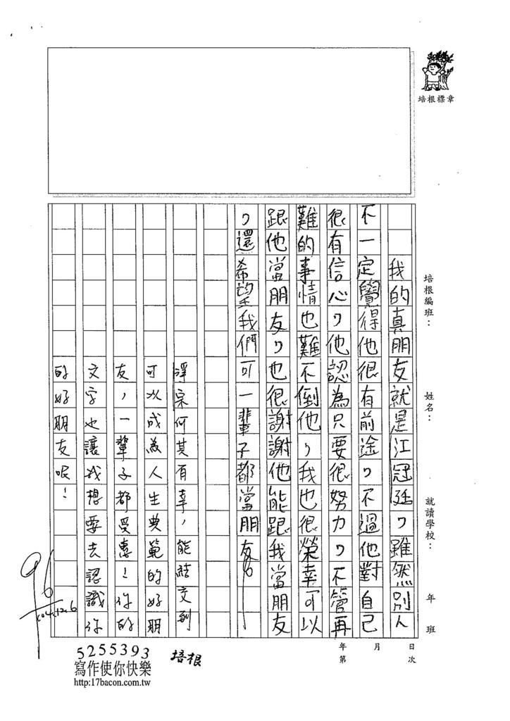 104W5210葉淨宗 (3)