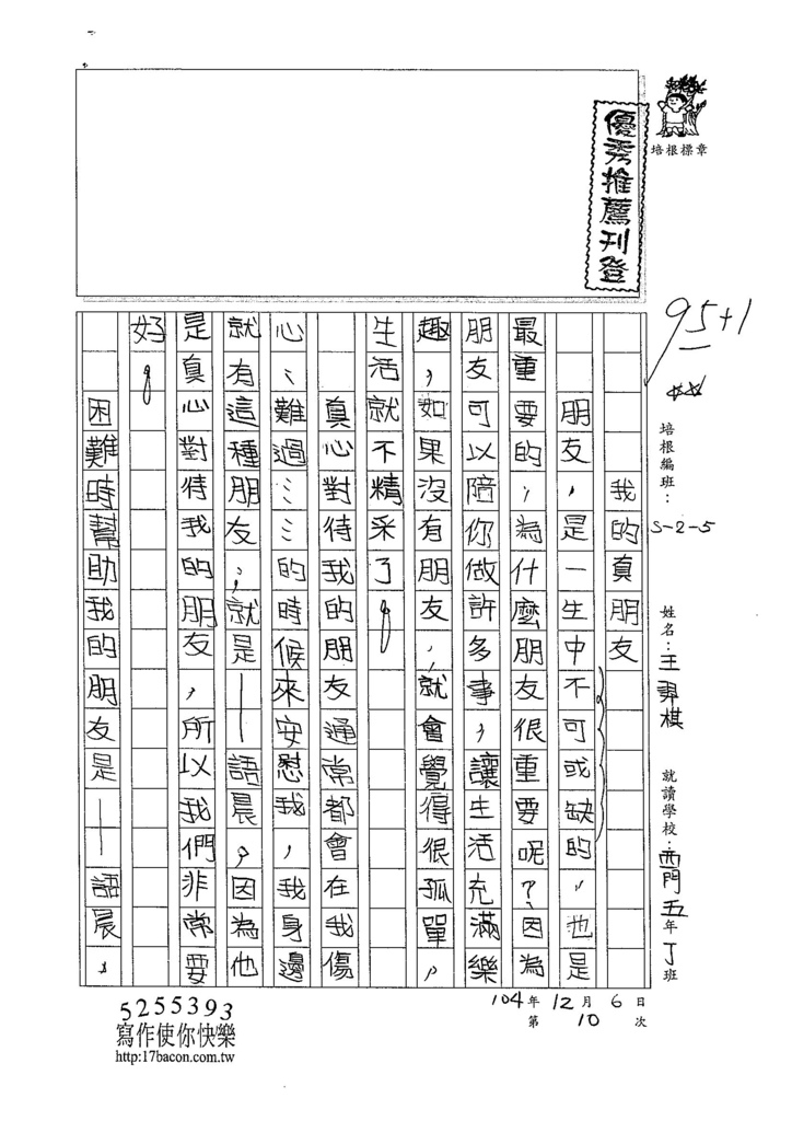 104W5210王羿棋 (1)