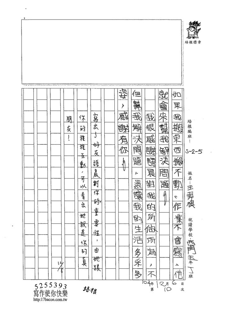 104W5210王羿棋 (2)