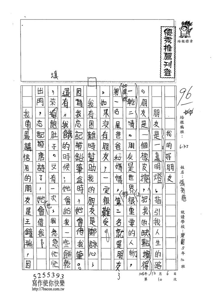 104W5210張祐慈 (1)