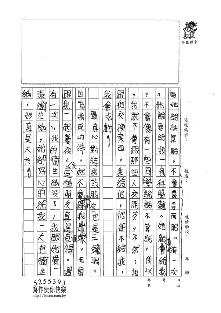 104W5210張祐慈 (2)