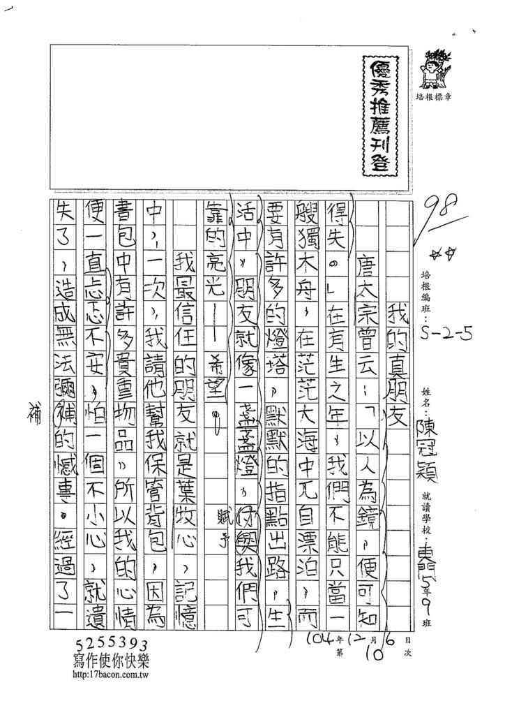 104W5210陳冠穎 (1)