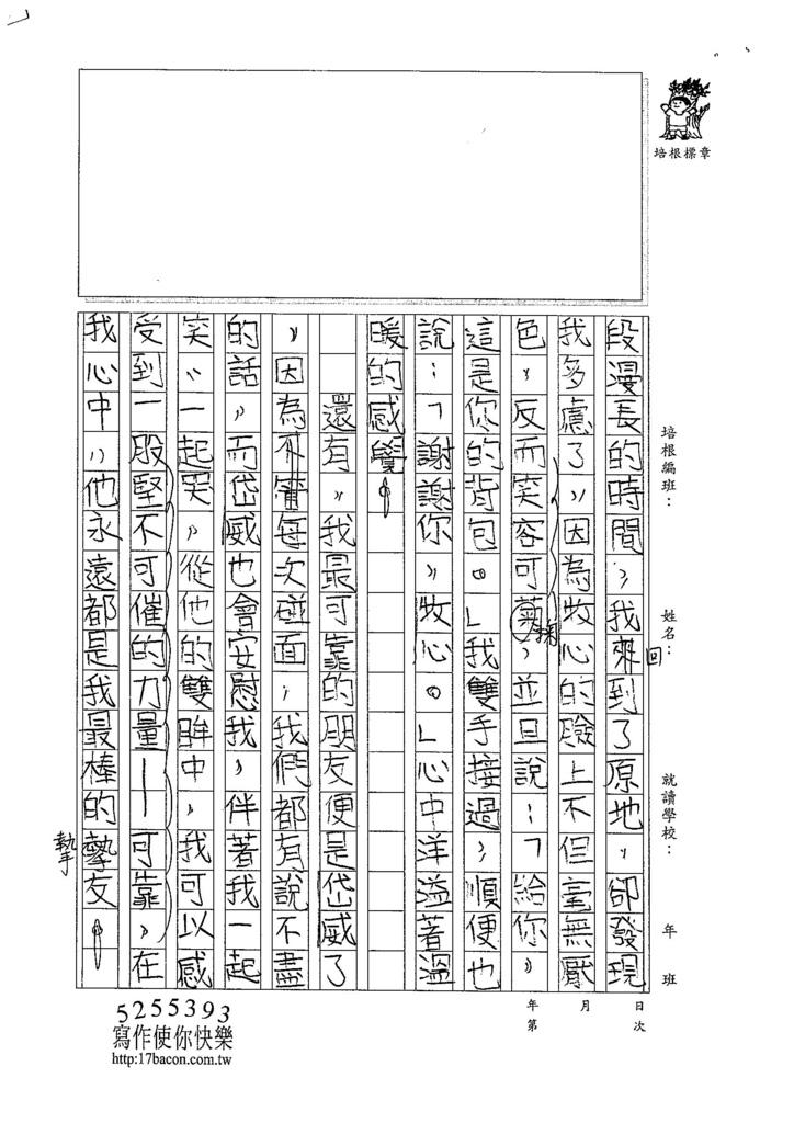 104W5210陳冠穎 (2)