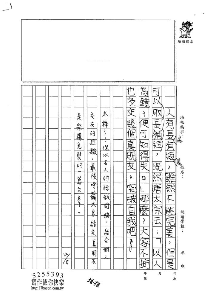 104W5210陳冠穎 (3)