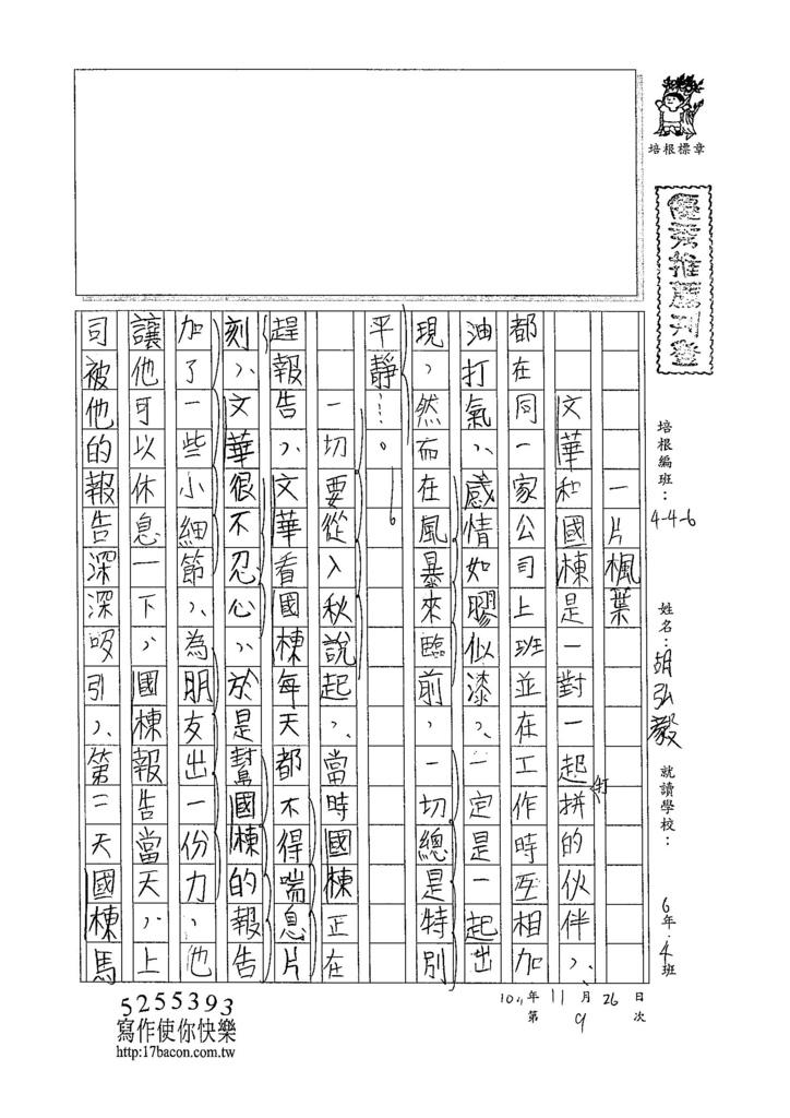 104W4209胡弘毅 (1)