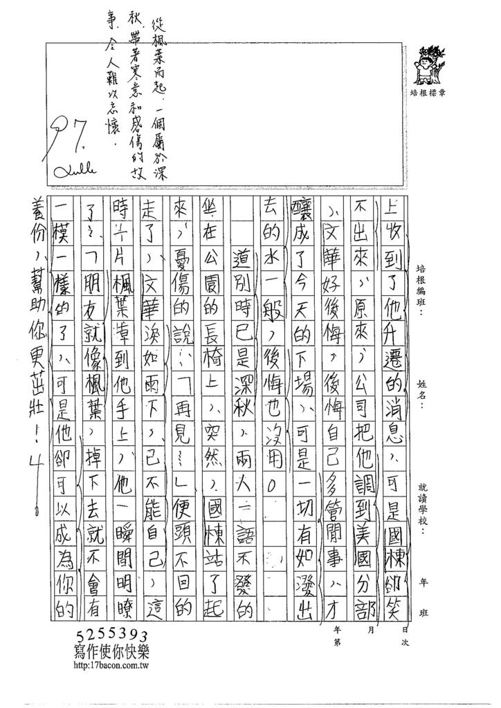 104W4209胡弘毅 (2)