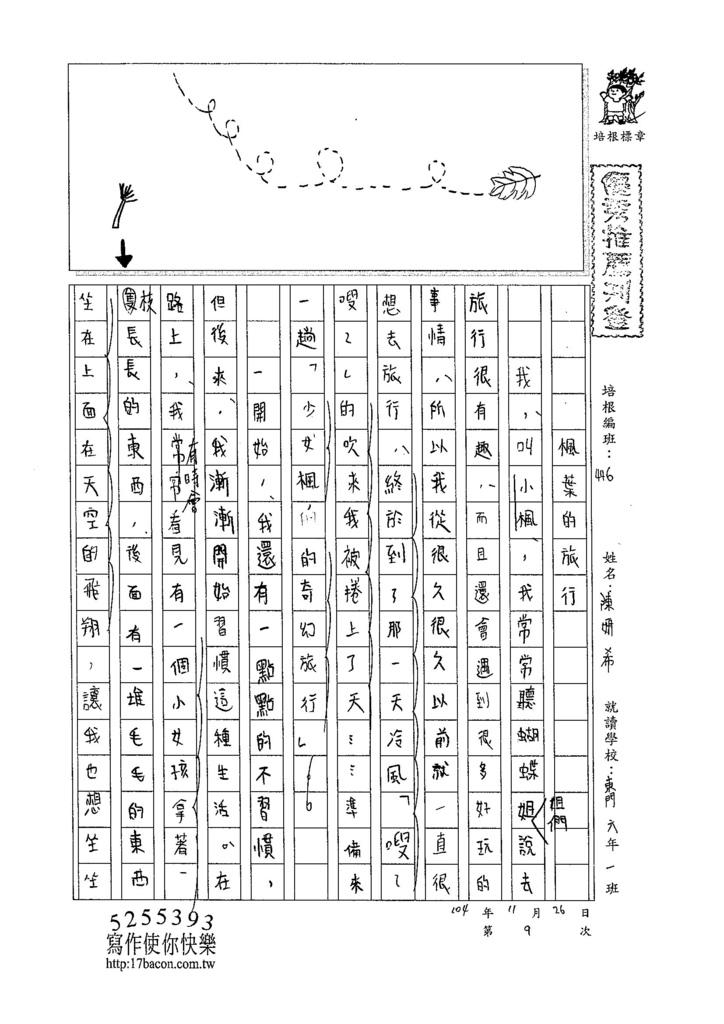 104W4209陳妍希 (1)