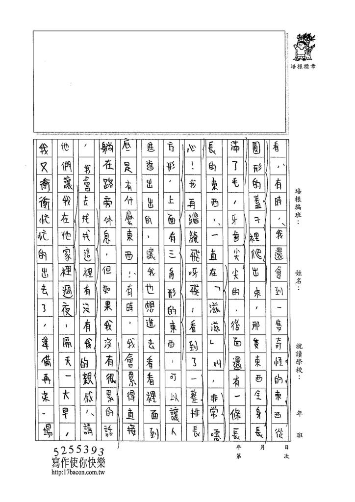104W4209陳妍希 (2)