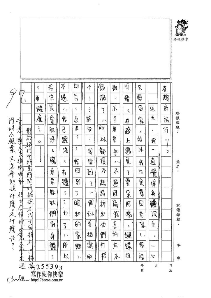 104W4209陳妍希 (3)