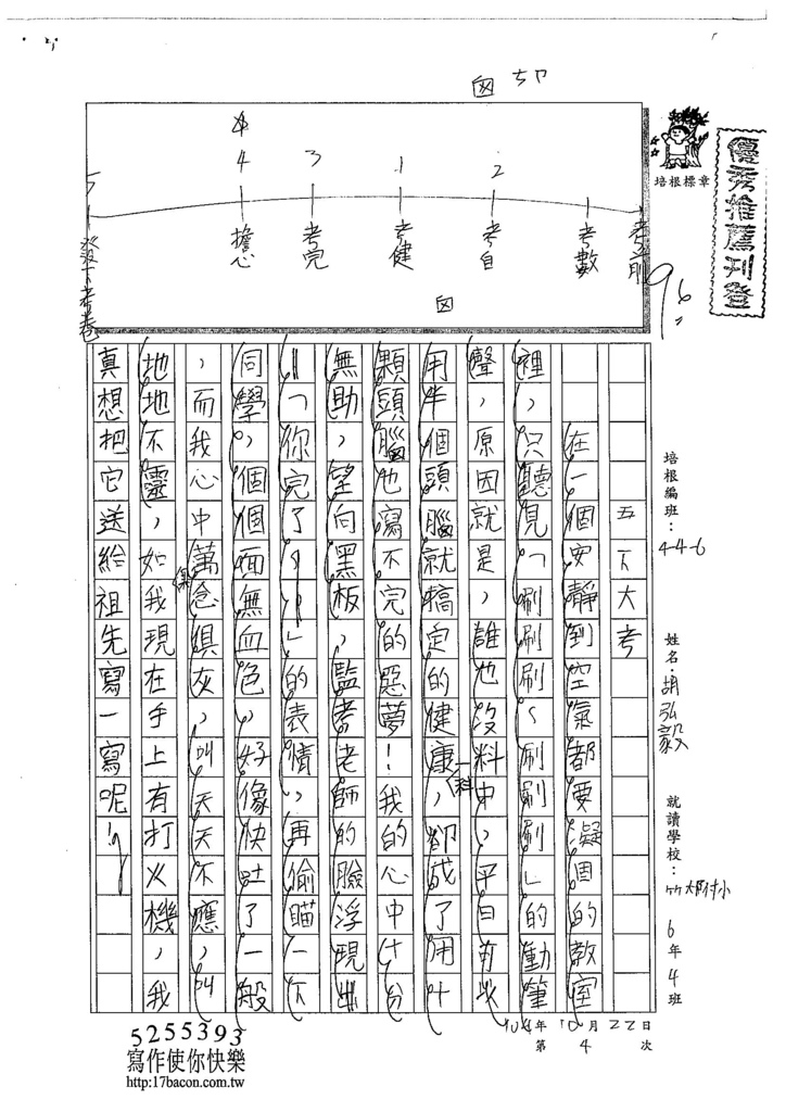104W6204胡弘毅 (1)