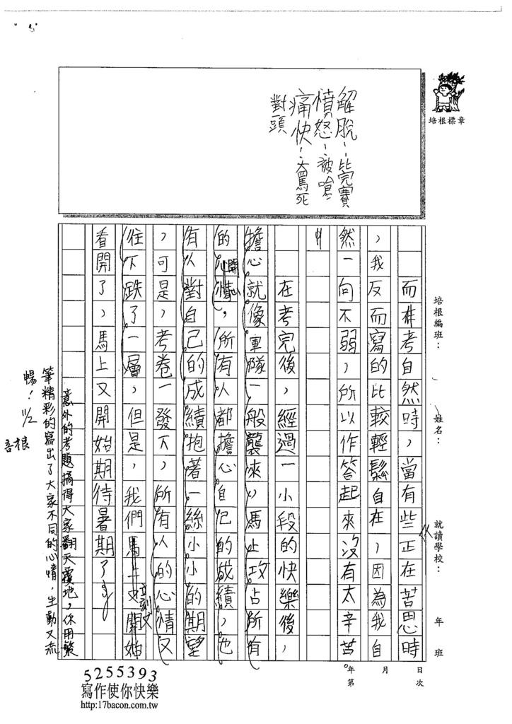 104W6204胡弘毅 (2)