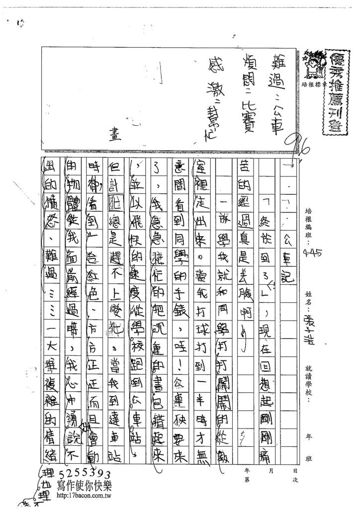 104W6204張子浩 (1)